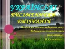 УКРАЇНСЬКІ ПИСЬМЕННИКИ-ЕМІГРАНТИ … Можна все на світі вибирати, сину, Вибрати...