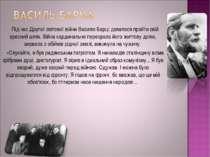 Під час Другої світової війни Василю Барці довелося пройти свій хресний шлях....