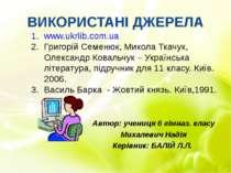 ВИКОРИСТАНІ ДЖЕРЕЛА www.ukrlib.com.ua Григорій Семенюк, Микола Ткачук, Олекса...