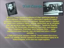 Життя Уласа Самчука складається із двох приблизно рівних за часом відрізків. ...