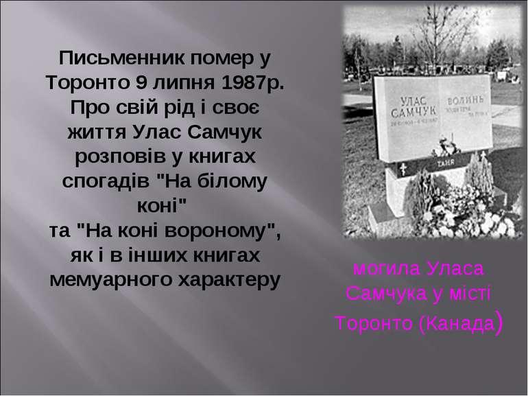 могила Уласа Самчука у місті Торонто (Канада) Письменник помер у Торонто 9 ли...