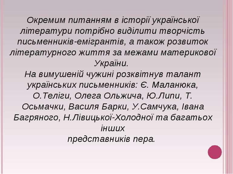 Окремим питанням в історії української літератури потрібно виділити творчість...
