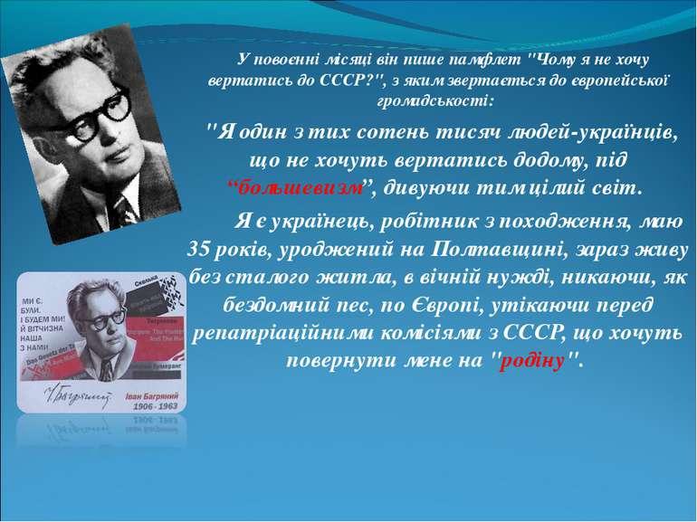 """У повоєнні місяці він пише памфлет """"Чому я не хочу вертатись до СССР?"""", з яки..."""