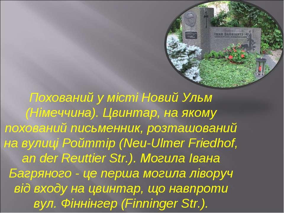 Похований у місті Новий Ульм (Німеччина). Цвинтар, на якому похований письмен...