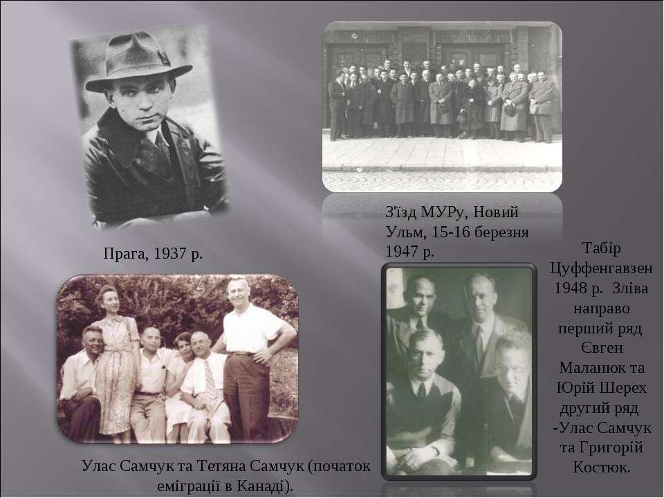 Прага, 1937 р. З'їзд МУРу, Новий Ульм, 15-16 березня 1947 р. Улас Самчук та Т...