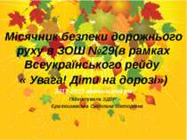 Місячник безпеки дорожнього руху в ЗОШ №29(в рамках Всеукраїнського рейду « У...