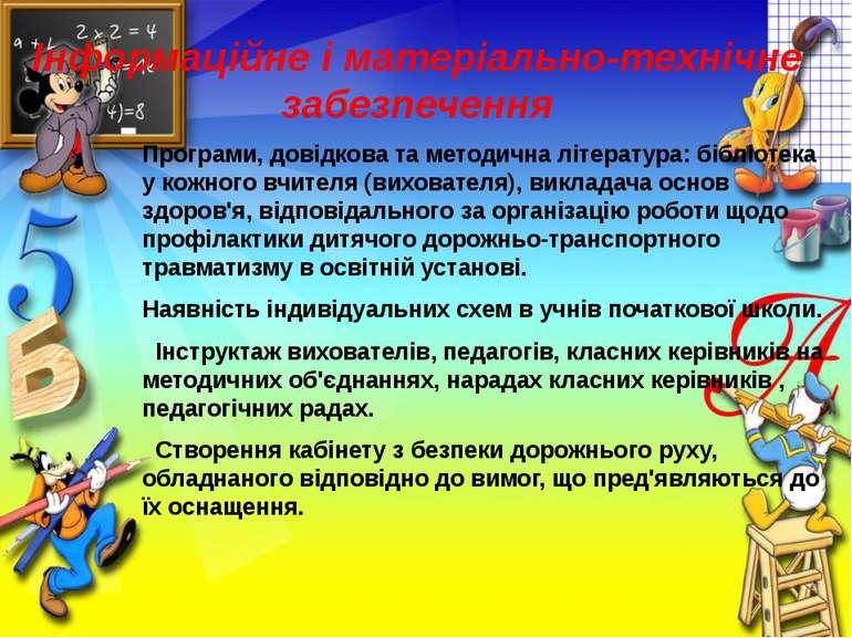 Інформаційне і матеріально-технічне забезпечення Програми, довідкова та метод...