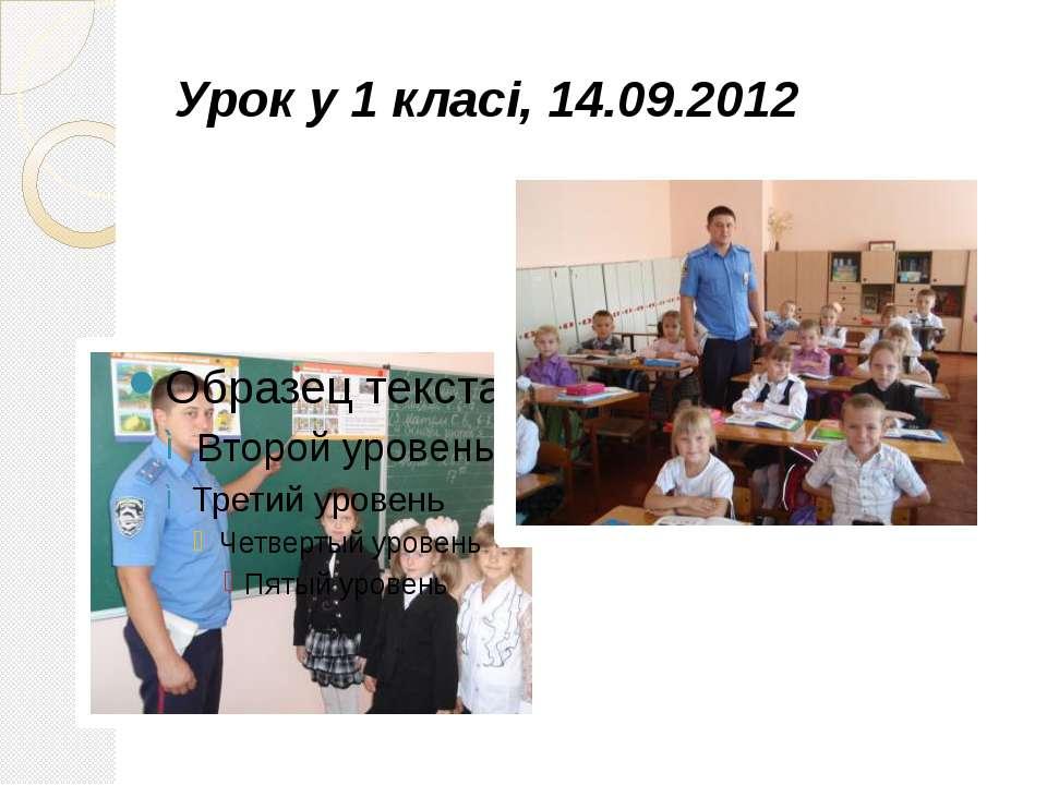 Урок у 1 класі, 14.09.2012