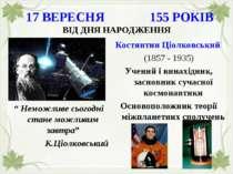 """17 ВЕРЕСНЯ 155 РОКІВ ВІД ДНЯ НАРОДЖЕННЯ """" Неможливе сьогодні стане можливим з..."""