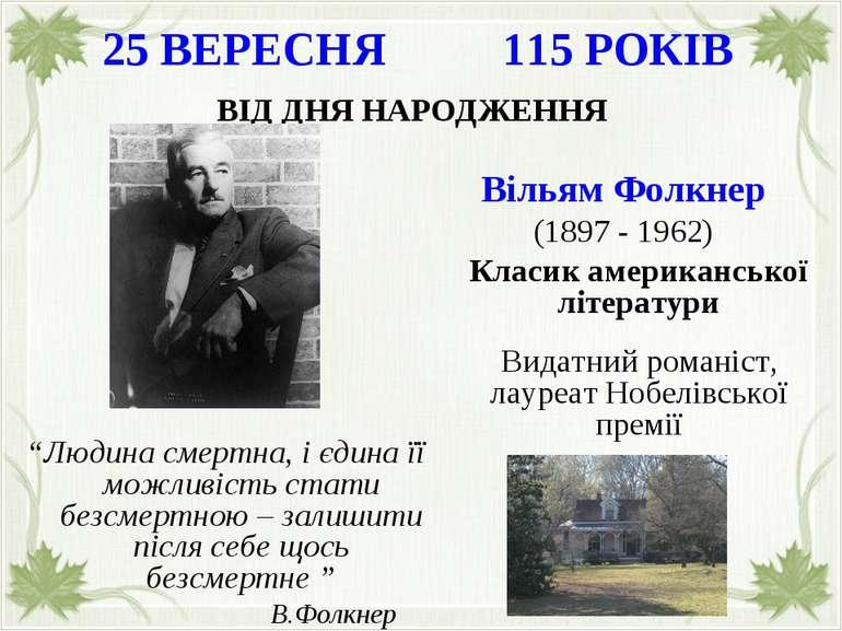 """25 ВЕРЕСНЯ 115 РОКІВ ВІД ДНЯ НАРОДЖЕННЯ """"Людина смертна, і єдина її можливіст..."""
