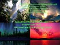 Відділ освіти Тальнівської райдержадміністрації Районний методичний кабінет Т...