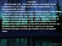 Анотація Презентація теми «Оптичні явища в атмосфері Землі» складається із 20...