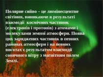 Полярне сяйво – це люмінесцентне світіння, виникаюче в результаті взаємодії к...