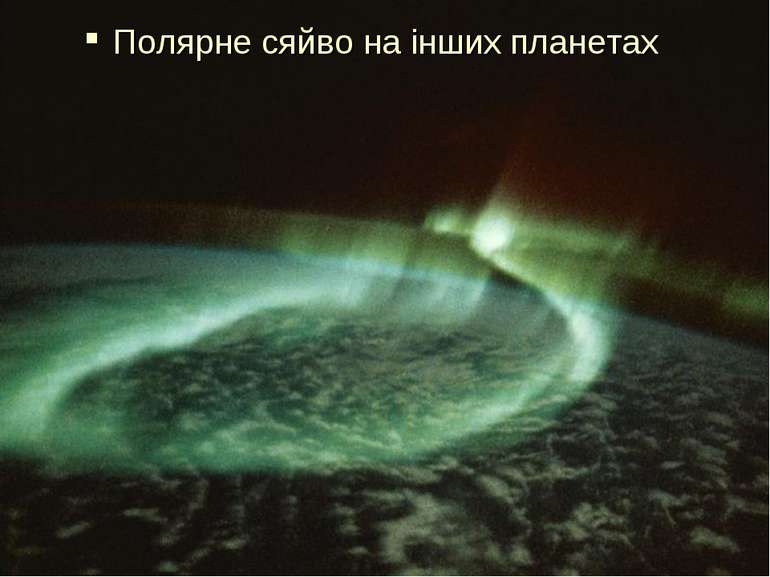 Полярне сяйво на інших планетах
