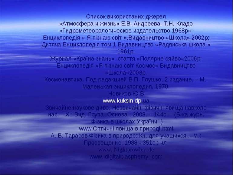 Список використаних джерел «Атмосфера и жизнь» Е.В. Андреева, Т.Н. Кладо «Гид...