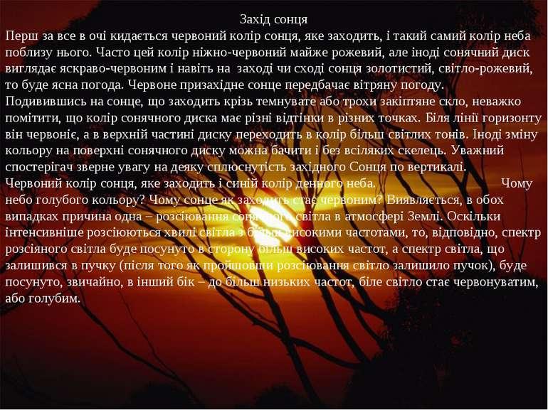 Захід сонця Перш за все в очі кидається червоний колір сонця, яке заходить, і...