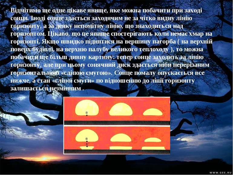 Відмітимо ще одне цікаве явище, яке можна побачити при заході сонця. Іноді со...