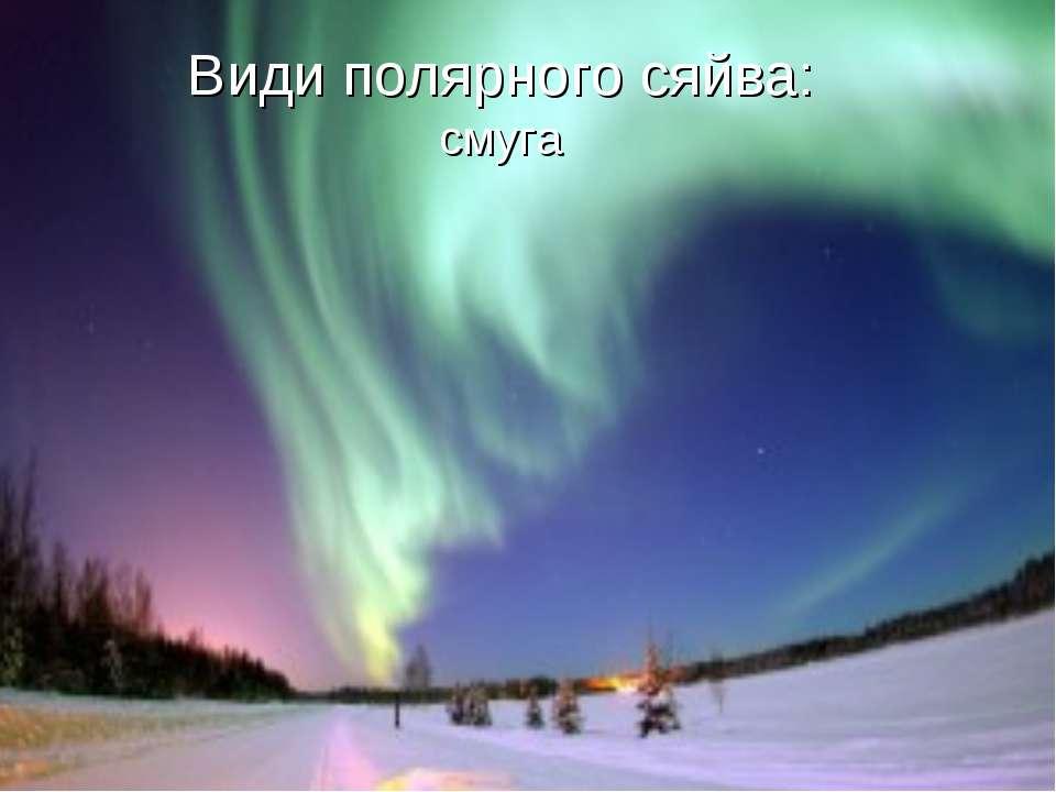 Види полярного сяйва: смуга