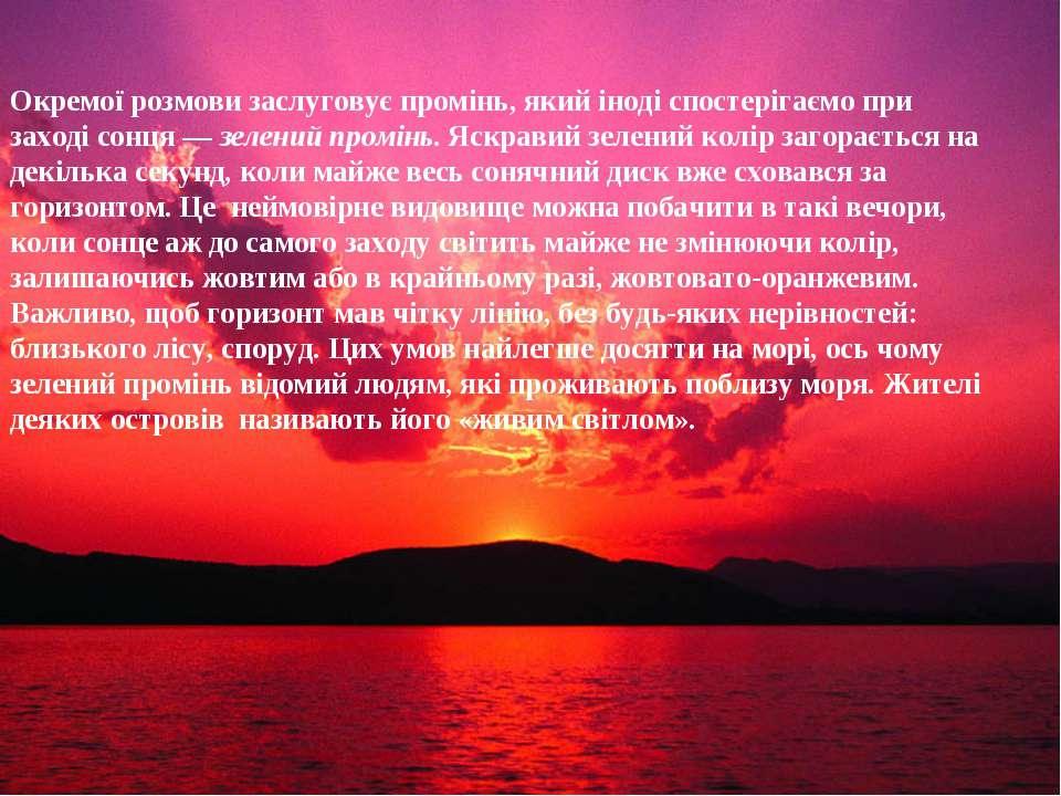 Окремої розмови заслуговує промінь, який іноді спостерігаємо при заході сонця...