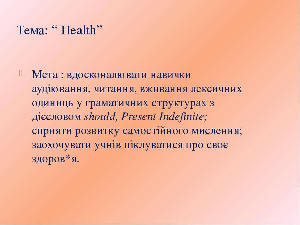 """Тема: """" Health"""" Мета : вдосконалювати навички аудіювання, читання, вживання л..."""