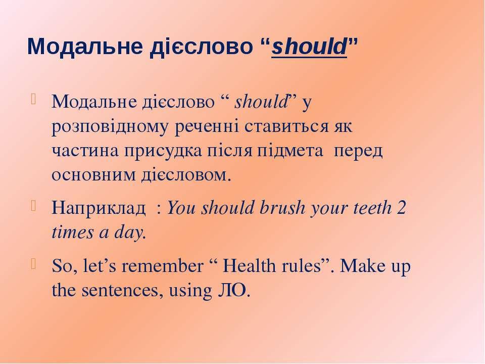 """Модальне дієслово """"should"""" Модальне дієслово """" should"""" у розповідному реченні..."""