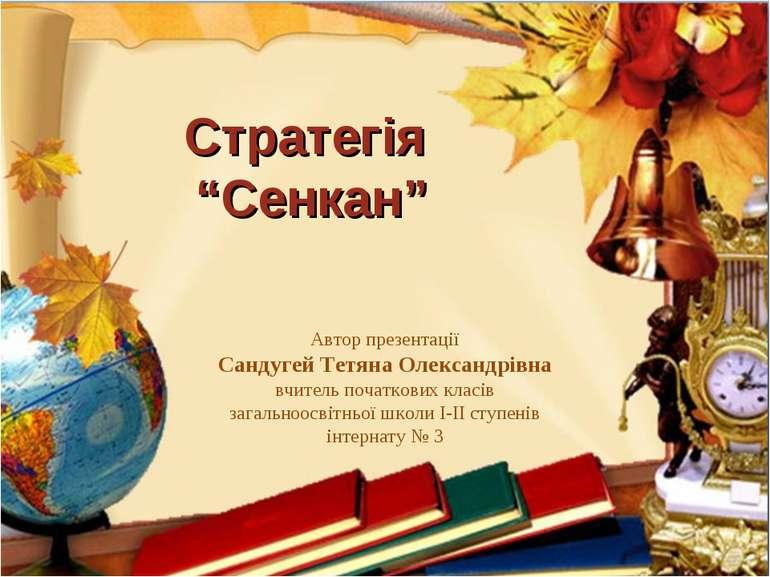 """Стратегія """"Сенкан"""" Автор презентації Сандугей Тетяна Олександрівна вчитель по..."""