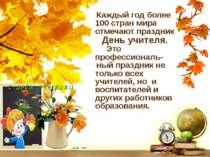 Каждый год более 100 стран мира отмечают праздник День учителя. Это профессио...