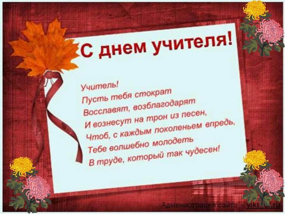 стихи для учителя 4 строчки на день учителя втягивание желточного мешка