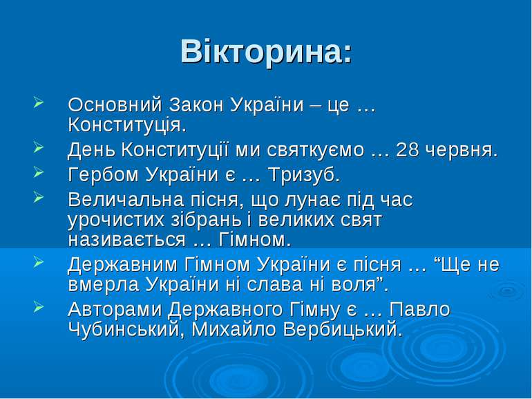 Вікторина: Основний Закон України – це … Конституція. День Конституції ми свя...