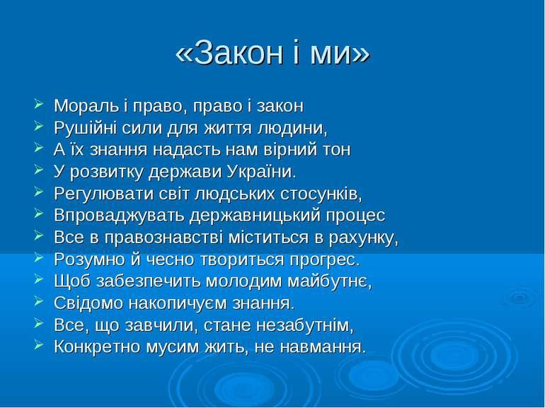 «Закон і ми» Мораль і право, право і закон Рушійні сили для життя людини, А ї...