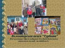 """Волонтерська акція """"Турбота"""" Юні волонтери зібрали подарунки для дітей дошкіл..."""