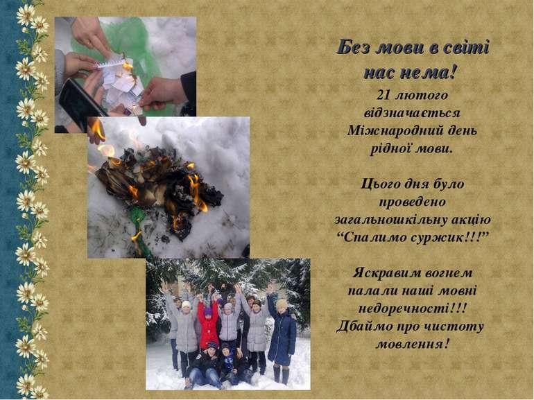 Без мови в світі нас нема! 21 лютого відзначається Міжнародний день рідної мо...