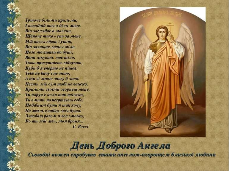 День Доброго Ангела Сьогодні кожен спробував стати ангелом-охоронцем близької...