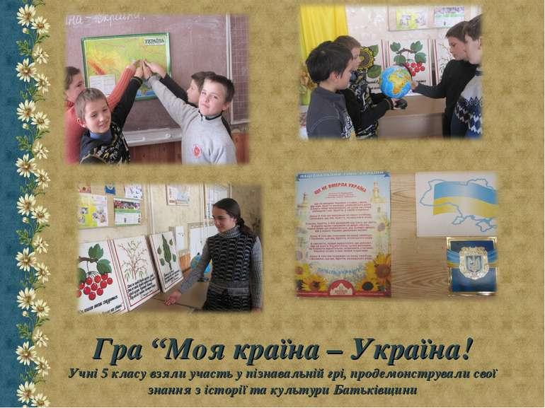 """Гра """"Моя країна – Україна! Учні 5 класу взяли участь у пізнавальній грі, прод..."""