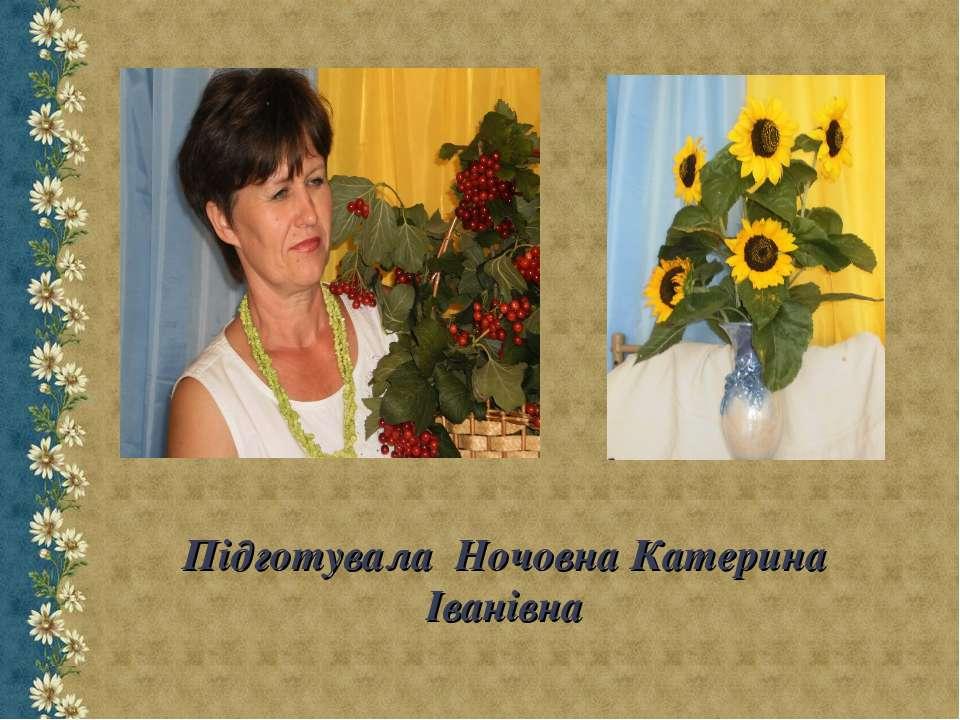 Підготувала Ночовна Катерина Іванівна