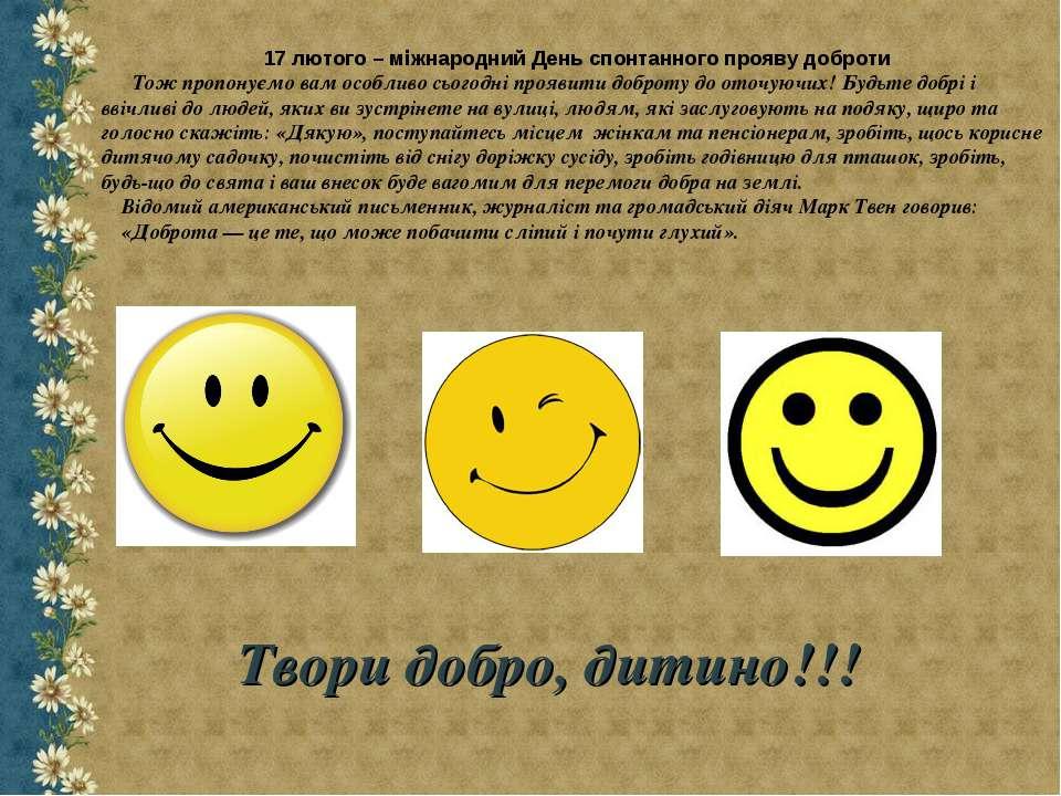 Твори добро, дитино!!! 17 лютого – міжнародний День спонтанного прояву доброт...