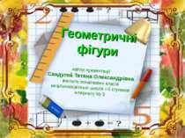 Геометричні фігури Автор презентації Сандугей Тетяна Олександрівна вчитель по...