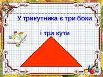 У трикутника є три боки і три кути