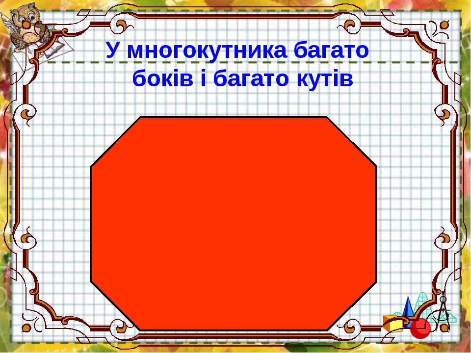 У многокутника багато боків і багато кутів