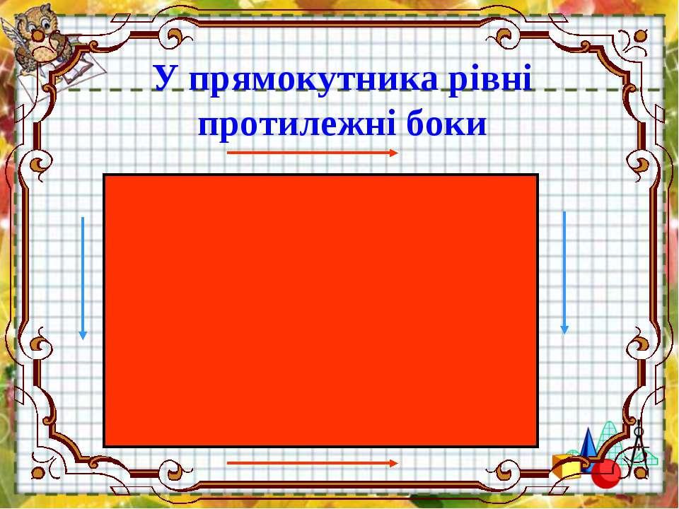 У прямокутника рівні протилежні боки
