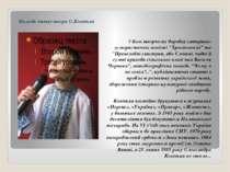 Молодь читає твори О.Ковіньки У його творчому доробку сатирико-гумористичны п...