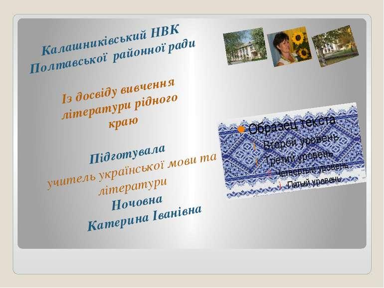 Калашниківський НВК Полтавської районної ради Із досвіду вивчення літератури ...