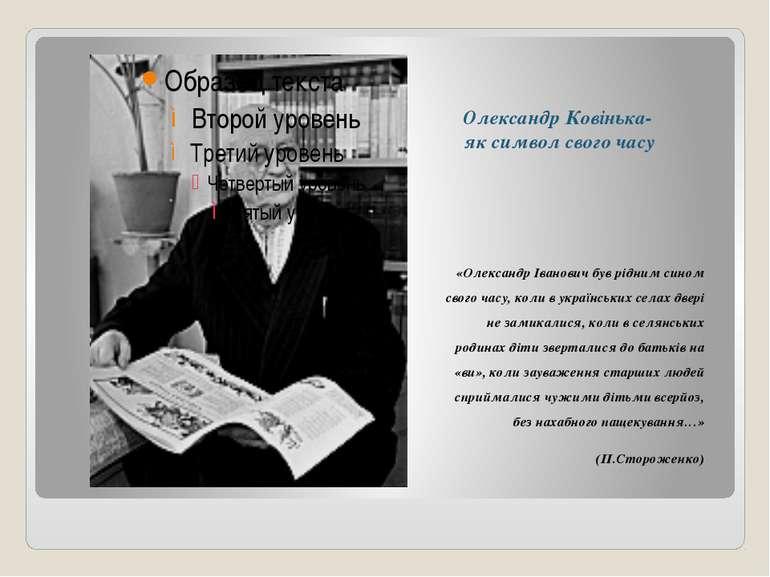 Олександр Ковінька- як символ свого часу «Олександр Іванович був рідним сином...