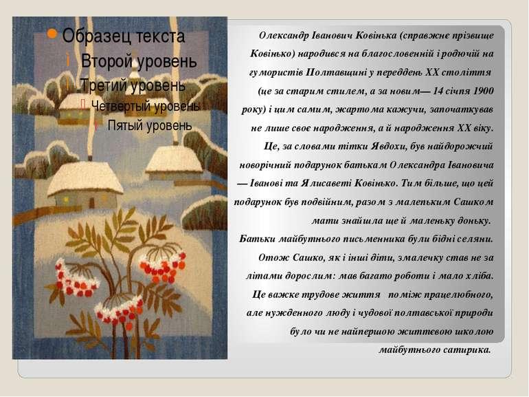 Олександр Іванович Ковінька (справжнє прізвище Ковінько) народився на благосл...