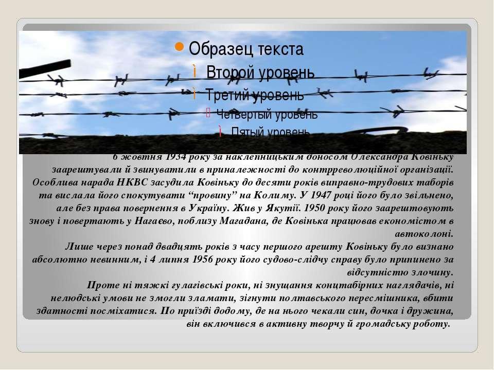 6 жовтня 1934 року за наклепницьким доносом Олександра Ковіньку заарештували ...