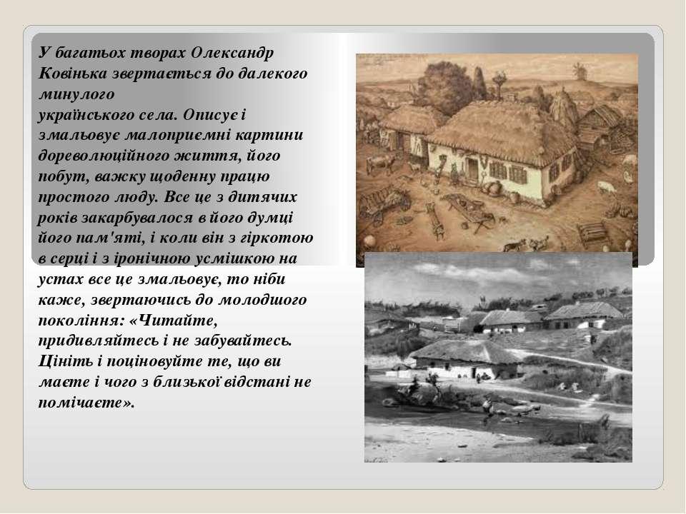У багатьох творах Олександр Ковінька звертається до далекого минулого українс...