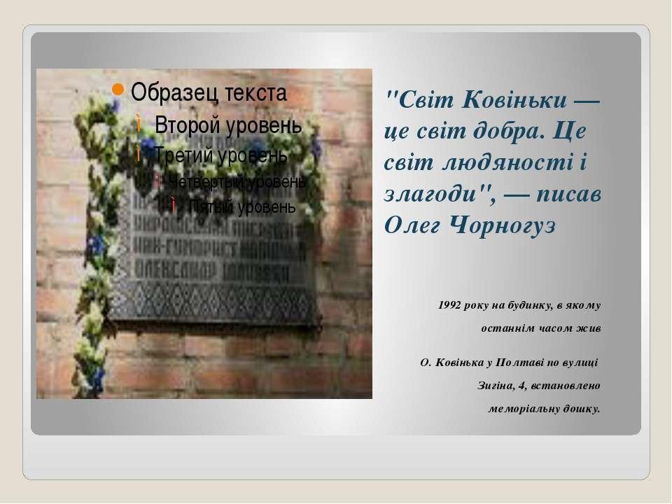 """""""Світ Ковіньки — це світ добра. Це світ людяності і злагоди"""", — писав Олег Чо..."""