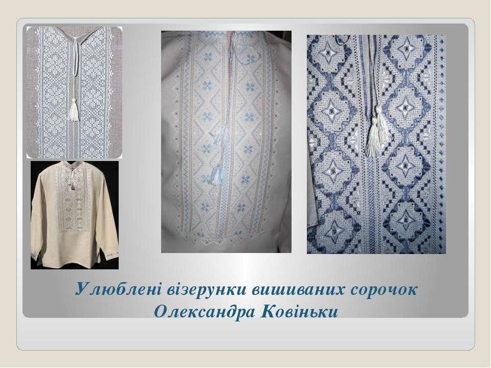 Улюблені візерунки вишиваних сорочок Олександра Ковіньки