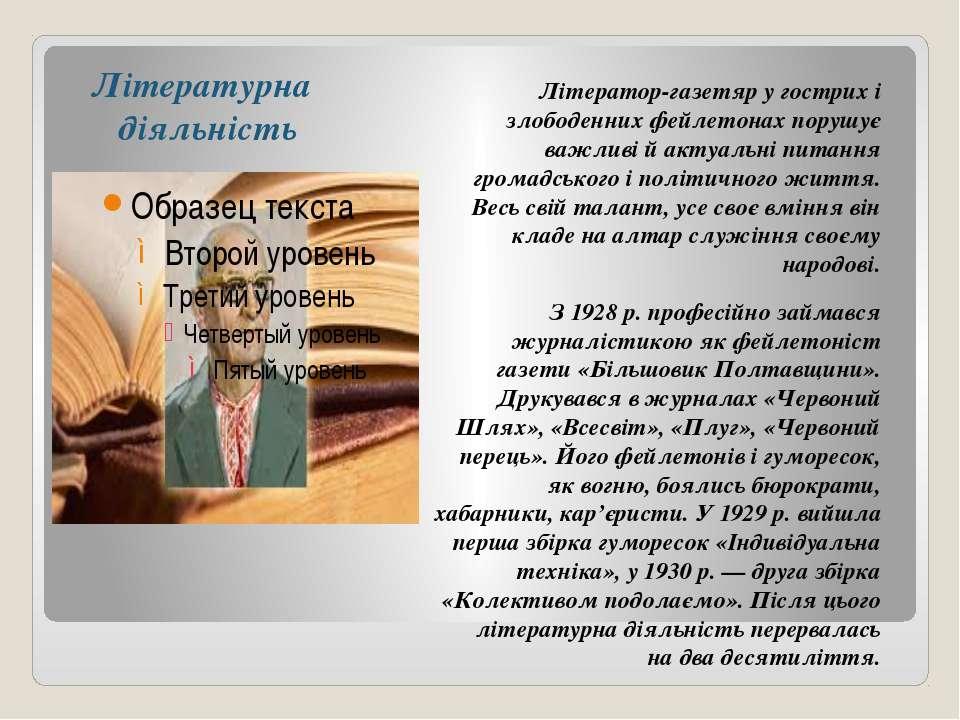 Літературна діяльність Літератор-газетяр у гострих і злободенних фейлетонах п...