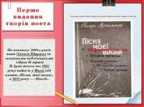 Перше видання творів поета На початку 1960-х років поет Олекса Ющенко за газе...